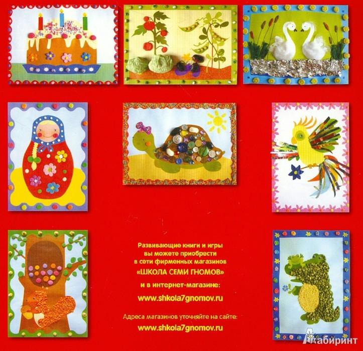 Иллюстрация 1 из 22 для Маленькие фантазеры. Попугай - Елена Ульева | Лабиринт - игрушки. Источник: Лабиринт