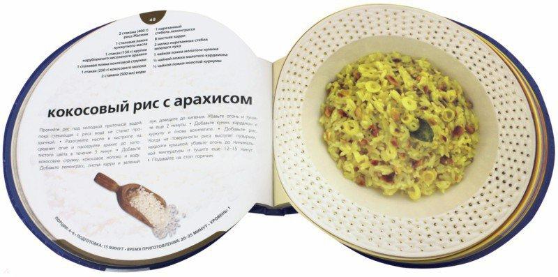 Иллюстрация 1 из 14 для Рис. В этой книге вы найдете 59 рецептов вкуснейших блюд из риса: салатов, паэльи и ризотто - Карла Барди | Лабиринт - книги. Источник: Лабиринт