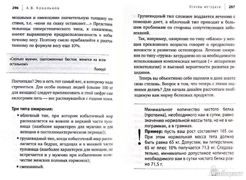 Иллюстрация 1 из 12 для Худеем с умом! Методика доктора Ковалькова - Алексей Ковальков | Лабиринт - книги. Источник: Лабиринт