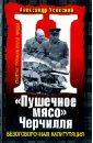 «Пушечное мясо» Черчилля, Усовский Александр Валерьевич