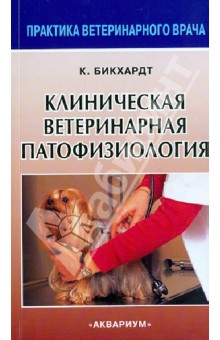 Клиническая ветеринарная патофизиология