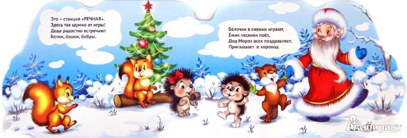 Иллюстрация 1 из 7 для Новогодний поезд - Людмила Громова | Лабиринт - книги. Источник: Лабиринт