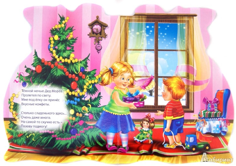 Иллюстрация 1 из 4 для Подарочки под елочкой - Наталья Ушкина | Лабиринт - книги. Источник: Лабиринт
