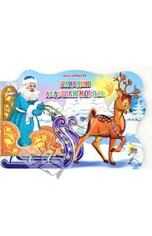 Купить Загадки Дедушки Мороза, Проф-Пресс, Отечественная поэзия для детей