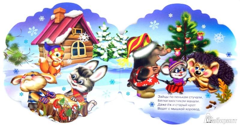 Иллюстрация 1 из 13 для Веселый Новый Год - Александр Мецгер | Лабиринт - книги. Источник: Лабиринт