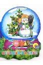 Манакова Мария Хрустальный шар. Игрушки на елке