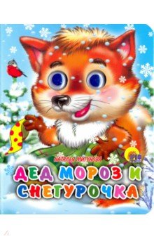 Глазки-мини. Дед Мороз и Снегурочка