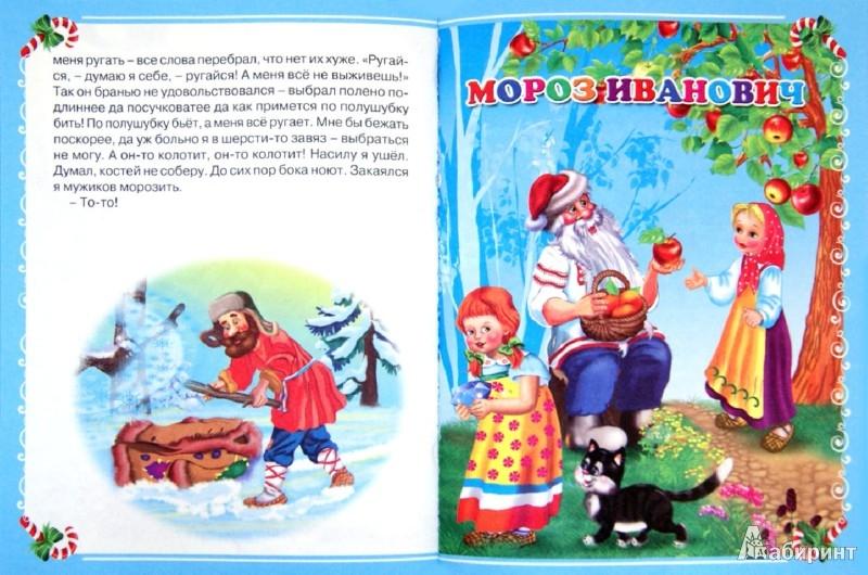 Иллюстрация 1 из 19 для Морозко и другие сказки | Лабиринт - книги. Источник: Лабиринт