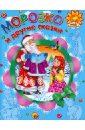 Морозко и другие сказки семь симеонов и другие сказки художественно литературное издание для чтения взрослыми детям