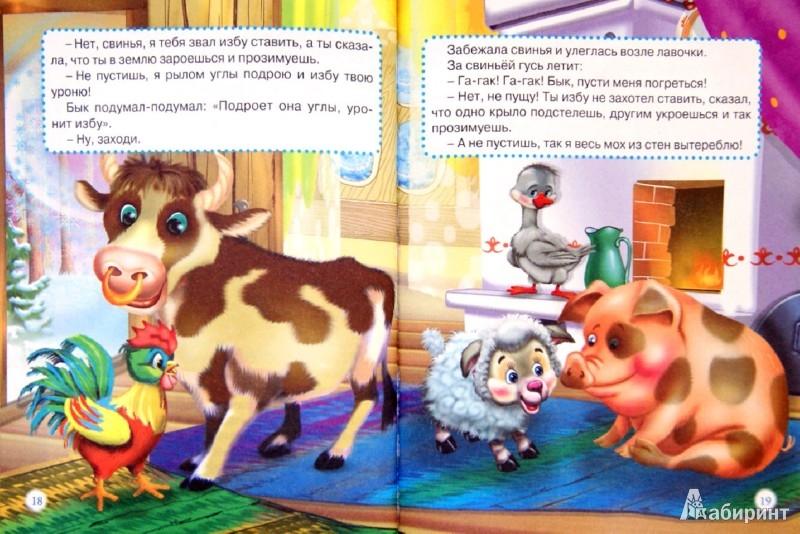 Иллюстрация 1 из 29 для Русские новогодние сказки   Лабиринт - книги. Источник: Лабиринт