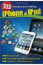 Леонтьев Виталий Петрович iPhone и iPad. 333 лучшие программы офис для ipad бесплатно