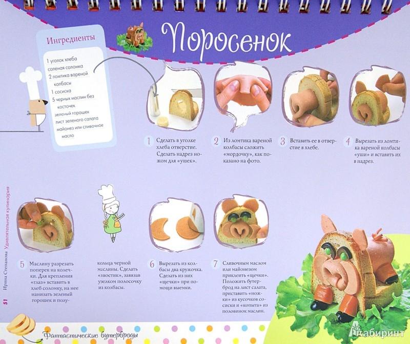 Иллюстрация 1 из 20 для Удивлятельная кулинария. Готовим с детьми - Ирина Степанова   Лабиринт - книги. Источник: Лабиринт