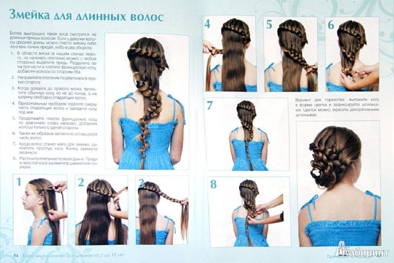 Иллюстрация 1 из 8 для Красивые косички для девочек от 7 до 10 лет | Лабиринт - книги. Источник: Лабиринт