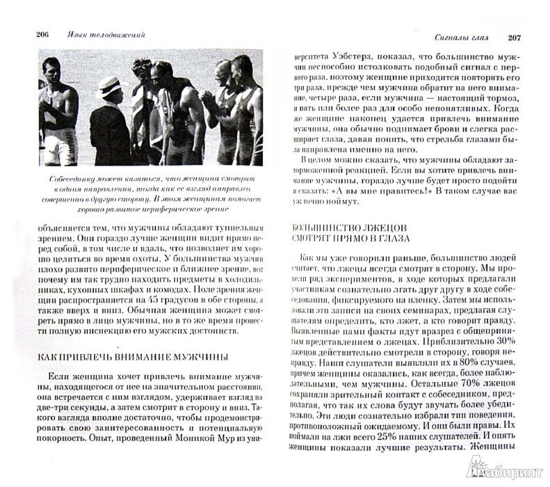 Иллюстрация 1 из 13 для Язык телодвижений. Как читать мысли окружающих по их телодвижениям - Пиз, Пиз | Лабиринт - книги. Источник: Лабиринт