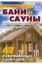 Майдалян Тигран Михайлович Бани и сауны. Строительство и оборудование. 47 современных проектов цена