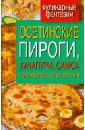 Треер Гера Марксовна Осетинские пироги, хачапури, самса и другая выпечка восточной кухни
