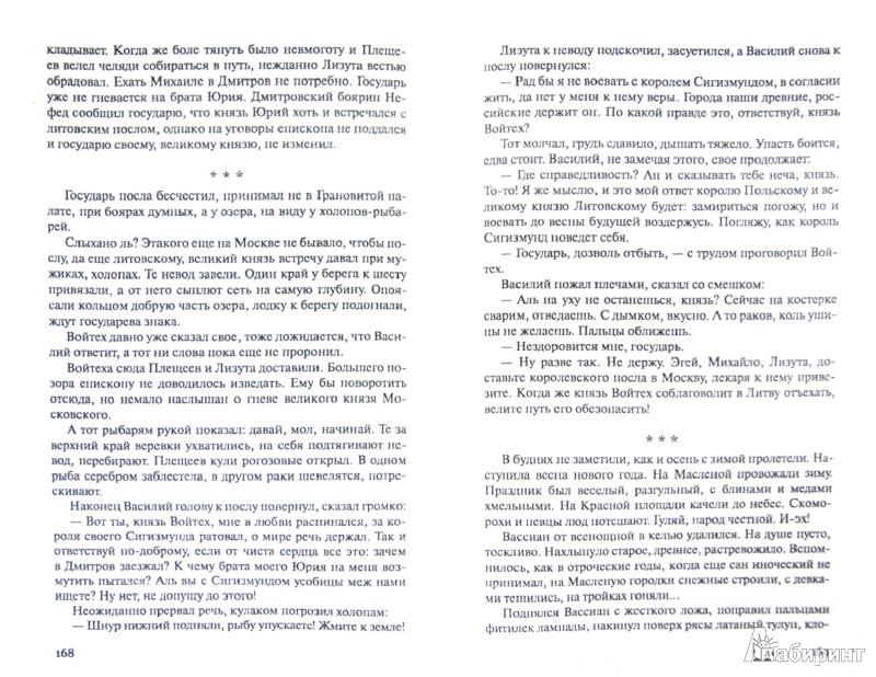 Иллюстрация 1 из 25 для Зори лютые - Борис Тумасов | Лабиринт - книги. Источник: Лабиринт