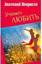 Некрасов Анатолий Александрович Учимся любить