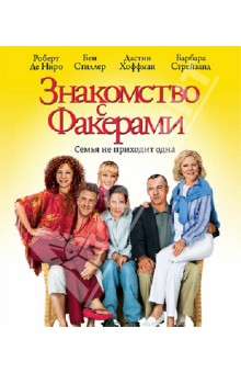Знакомство с Факерами (Blu-Ray) барбра стрейзанд barbra streisand encore movie partners sing broadway lp