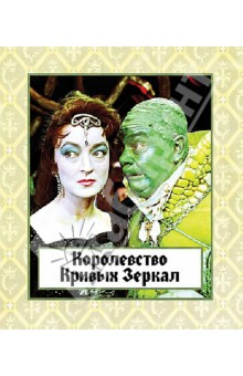 Королевство кривых зеркал (Blu-Ray)