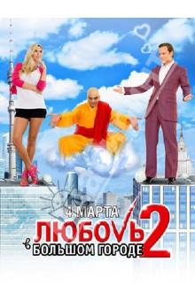 Любовь в большом городе 2 (Blu-Ray)