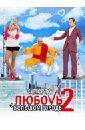 Любовь в большом городе 2 (Blu-Ray). Вайсберг Марюс
