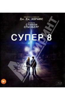 Супер 8 (Blu-Ray) от Лабиринт