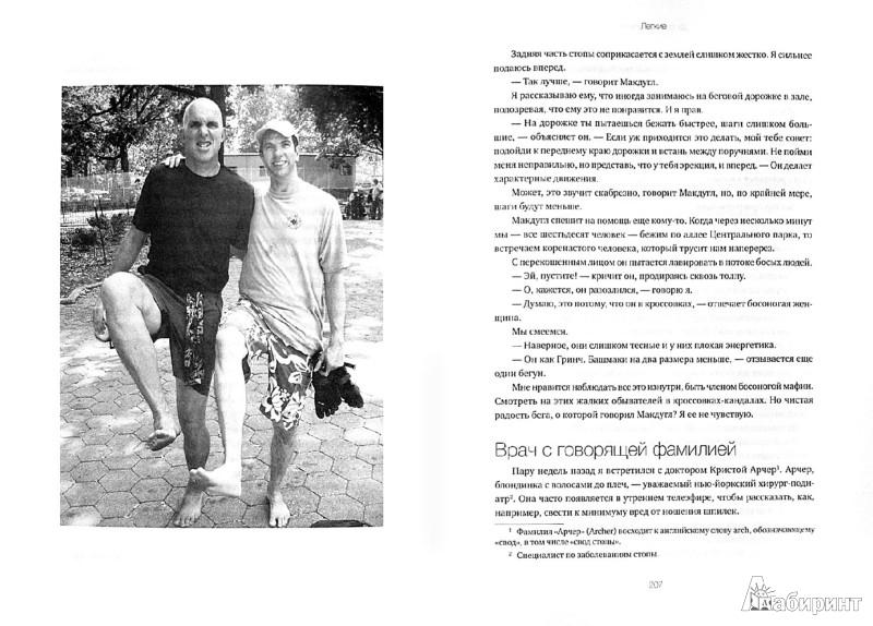 Иллюстрация 1 из 16 для До смерти здоров. Результат исследования основных идей о здоровом образе жизни - Эй Джейкобс | Лабиринт - книги. Источник: Лабиринт
