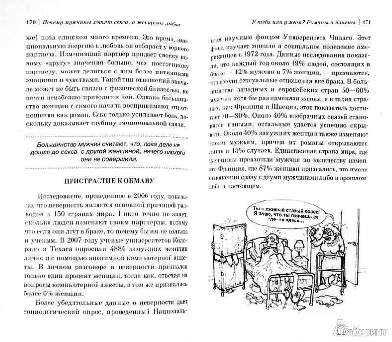 Иллюстрация 1 из 10 для Почему мужчины хотят секса, а женщины любви - Пиз, Пиз | Лабиринт - книги. Источник: Лабиринт