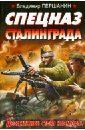 Спецназ Сталинграда. Десантники стоят насмерть, Першанин Владимир Николаевич