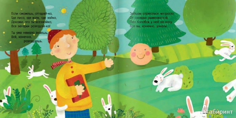 Иллюстрация 1 из 37 для Дикие животные - Анжела Берлова | Лабиринт - книги. Источник: Лабиринт