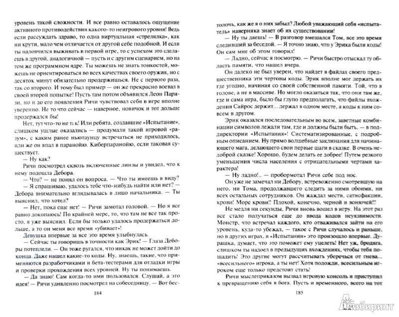Иллюстрация 1 из 23 для Синтетик - Сайфулла Мамаев | Лабиринт - книги. Источник: Лабиринт