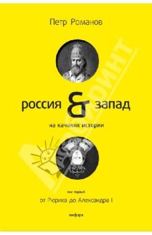 Россия и Запад на качелях истории. В 4-х томах. Том 1. От Рюрика до Александра I