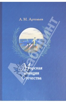 артемьев морская авиация отчизны