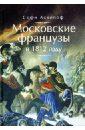 Аскиноф Софи Московские французы в 1812 году. От московского пожара до Березины