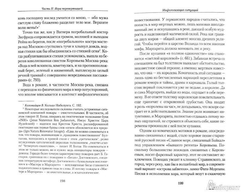 Иллюстрация 1 из 16 для Воланд и Маргарита - Татьяна Поздняева | Лабиринт - книги. Источник: Лабиринт