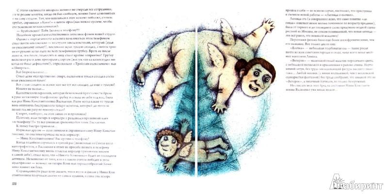 Иллюстрация 1 из 21 для Книга совпадений (+CD) - Александр Татарский | Лабиринт - книги. Источник: Лабиринт
