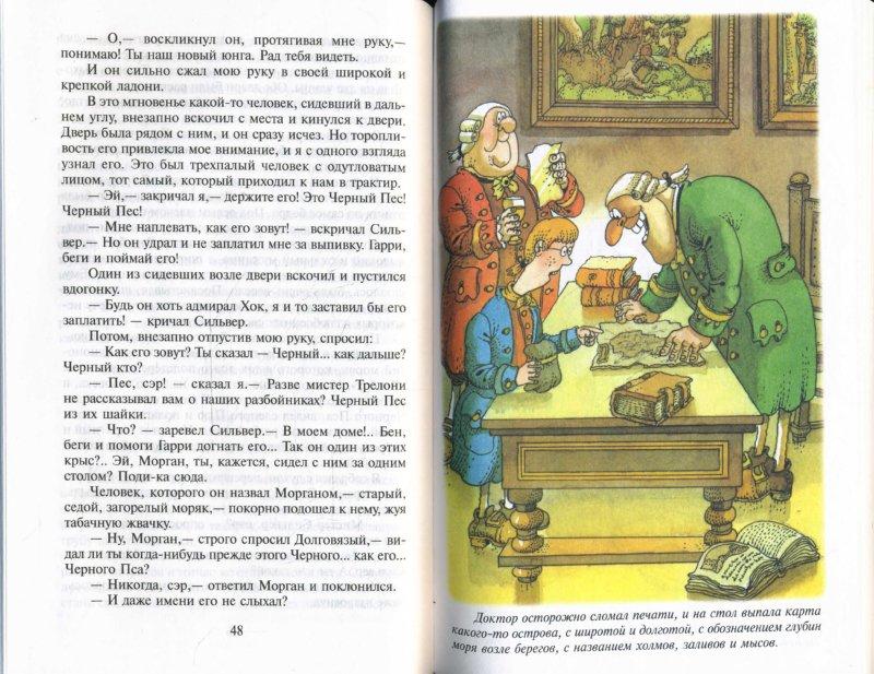 Иллюстрация 1 из 27 для Остров сокровищ - Роберт Стивенсон | Лабиринт - книги. Источник: Лабиринт