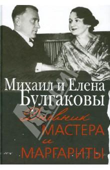 Дневник Мастера и Маргариты. Михаил и Елена Булгаковы