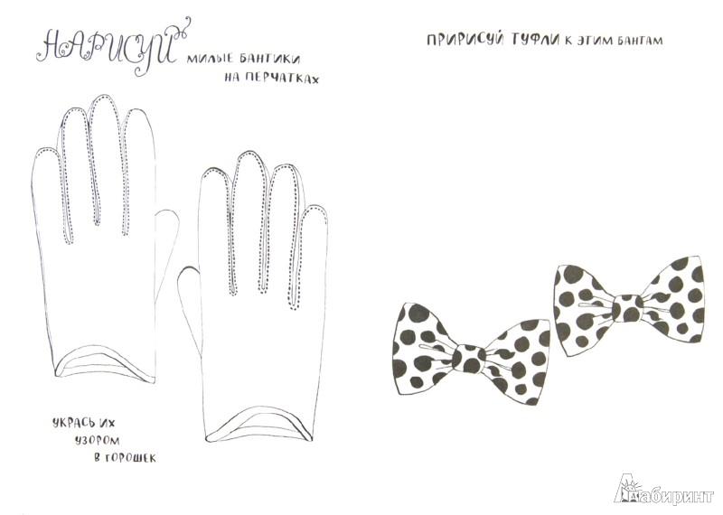 Иллюстрация 1 из 36 для Волшебный мир моды. Книга для рисования, творчества и мечты - Нина Чакрабарти | Лабиринт - книги. Источник: Лабиринт