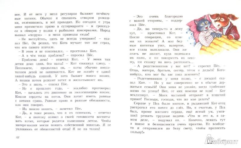 Иллюстрация 1 из 16 для Пёс спешит на помощь - Кристине Нестлингер | Лабиринт - книги. Источник: Лабиринт
