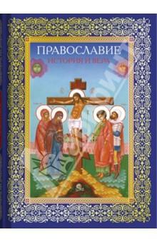 Православие. История и вера белый город христианство культура история вера