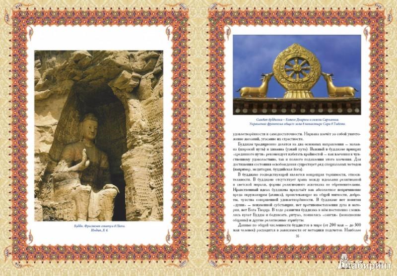 Иллюстрация 1 из 4 для Православие. История и вера | Лабиринт - книги. Источник: Лабиринт