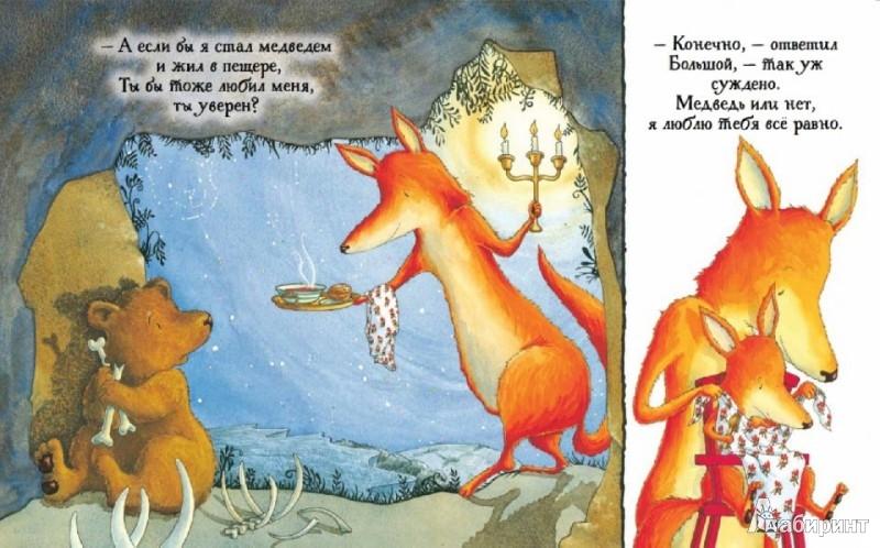 Иллюстрация 1 из 57 для Что бы ни случилось - Деби Глиори   Лабиринт - книги. Источник: Лабиринт