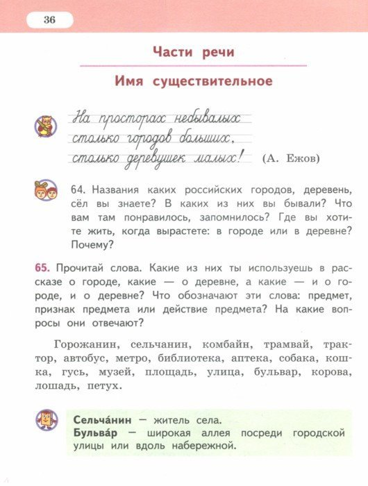 кибирева класса гдз по русскому 2