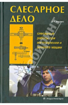 Слесарное дело. Слесарные работы при изготовлении и ремонте машин. Книга 1. Учебное пособие