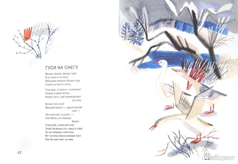 Иллюстрация 1 из 28 для Кроличья деревня - Новелла Матвеева | Лабиринт - книги. Источник: Лабиринт