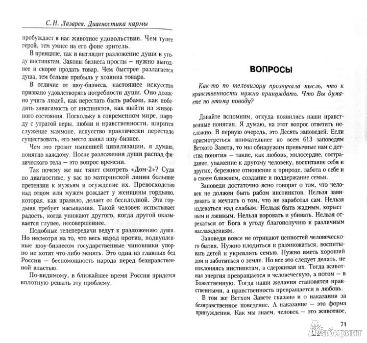 Иллюстрация 1 из 14 для Диагностика кармы (2-я серия) Опыт выживания. Часть 6 - Сергей Лазарев | Лабиринт - книги. Источник: Лабиринт