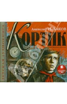 Купить Кортик (CDmp3), Ардис, Отечественная литература для детей