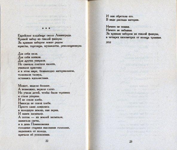 Иллюстрация 1 из 5 для Письма римскому другу: Стихотворения - Иосиф Бродский | Лабиринт - книги. Источник: Лабиринт